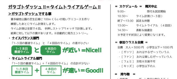 2014年5月11日 再び喜多緑地で開催!!