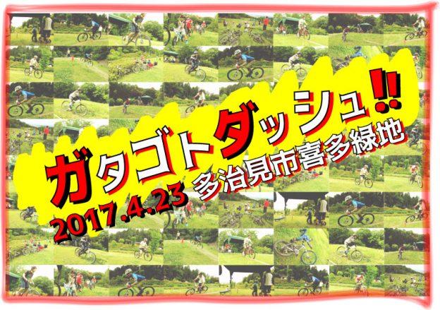 2017.4.23『ガタゴトダッシュ!!』募集開始です!